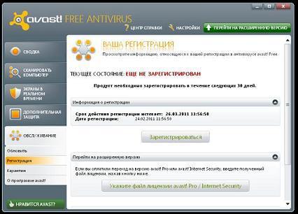 Avast 6 - Регистрация