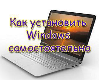 Как установить Windows на ноутбук самостоятельно