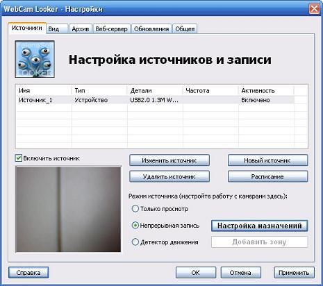 WebCam Looker - v.6.0